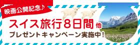 [映画公開記念♪ ]スイス旅行8日間他が当たるプレゼントキャンペーン