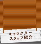 キャラクター スタッフ紹介