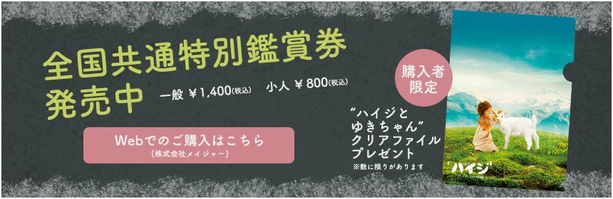 全国共通特別鑑賞券 絶賛発売中! 1,400円(税込)