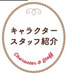 キャラクター&スタッフ紹介